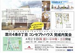 コンセプトハウス完成内覧会 in SMK48