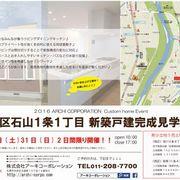 Custom Home 完成見学会!!