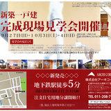 9月27日(日)・10月3日(土)・4日(日)完成現場見学会開催!