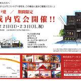 11月22日(日)・23日(月・祝) 完成内覧会開催!