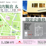 完成見学会&限定企画発表会(西岡2-4 Springイベント)