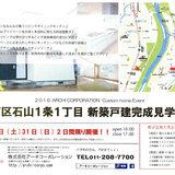 7月30日(土)・31日(日) 2日間限定で完成見学会開催!