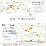 9/25(日)月寒東 ・10/2(日)西岡 各1日限りの完成見学会開催!