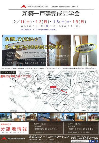 2/11(土)・12(日)・18(土)・19(日) 豊平区にて完成見学会開催!