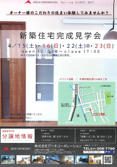 4/15(土)・16(日)・22(土)・23(日) 南区にて完成見学会開催!