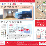 6/17(土)・18(日) 西区にて完成見学会・コンセプトハウス発表会開催!