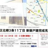 9/23(土)・24(日) オーナー様住宅 完成見学会開催!