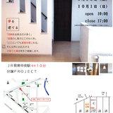 【発寒11-4 分譲地内】9/30(土)・10/1(日) モデルハウス完成見学会開催!