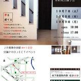 【10/7~9】発寒モデルハウス完成見学会&新規分譲予告