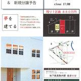 【10/21~22】発寒モデルハウス完成見学会(最終)&新規分譲予告