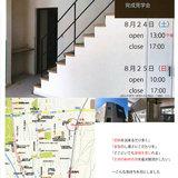 【8/24~25】南区真駒内上町 2日間限定完成見学会