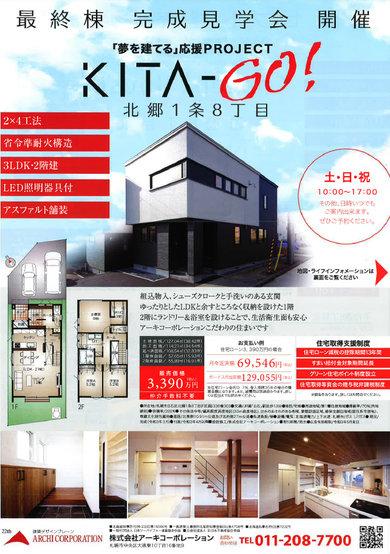 KITA-GO!北郷1-8 コンセプト住宅最終棟 完成見学会 開催