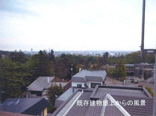 既存建物屋上からの風景