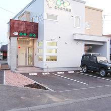札幌市厚別区 動物病院